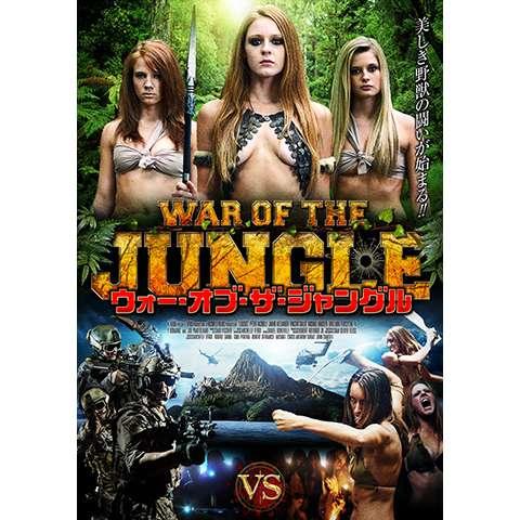 ウォー・オブ・ザ・ジャングル