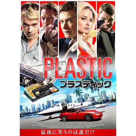 PLASTIC プラスティック