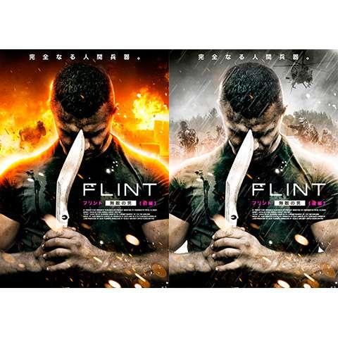 FLINT フリント 無敵の男