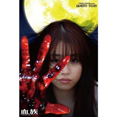 「超」怖い話フィクションズ 平山夢明の眼球遊園III 血族