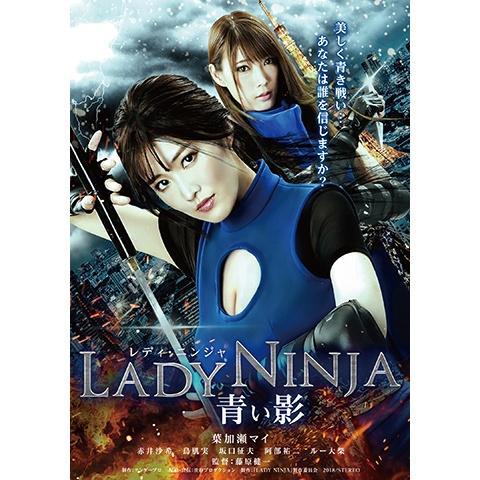 Lady Ninja ~青い影~