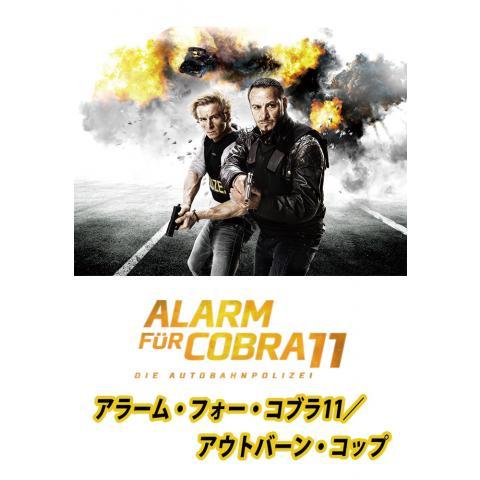 アラーム・フォー・コブラ11/アウトバーン・コップ
