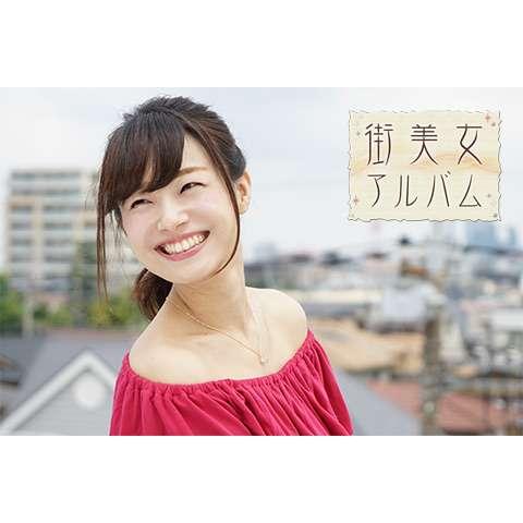 街美女アルバム8th season