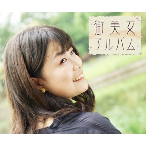 街美女アルバム10th season