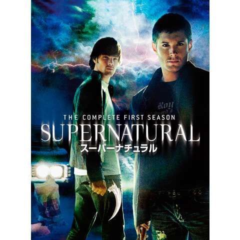 SUPERNATURAL スーパーナチュラル<ファースト・シーズン>