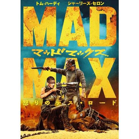 マッドマックス怒りのデス・ロード
