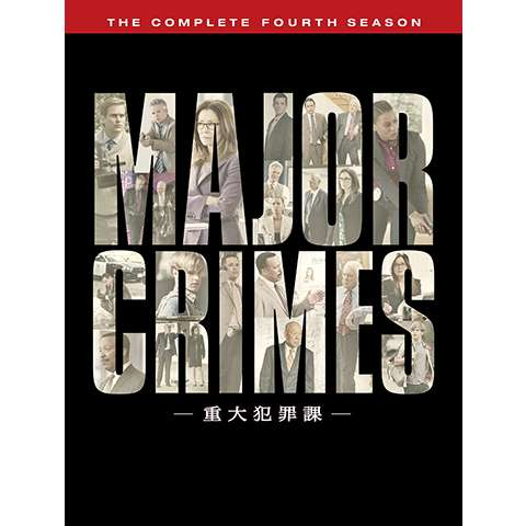 MAJOR CRIMES ~重大犯罪課<フォース・シーズン>