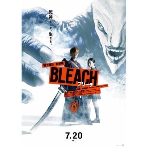 「BLEACH」予告編