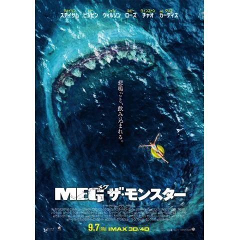 「MEG ザ・モンスター」予告編