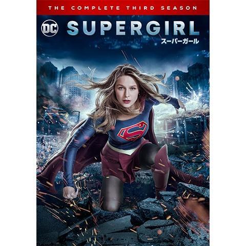 SUPERGIRL/スーパーガール <サード・シーズン>