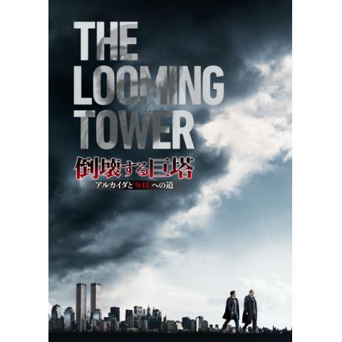 倒壊する巨塔 -アルカイダと「9.11」への道