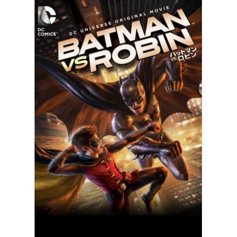バットマン vs. ロビン