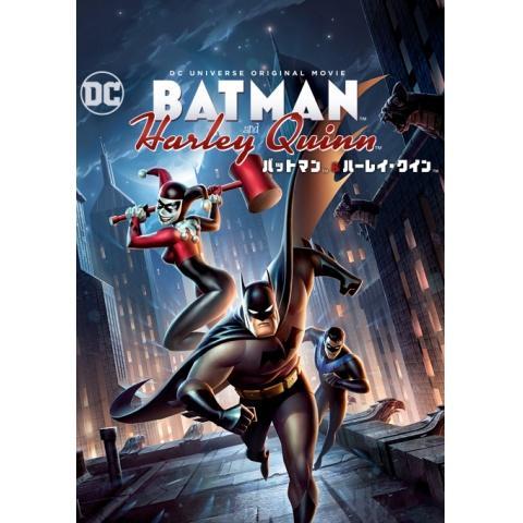 バットマン & ハーレイ・クイン