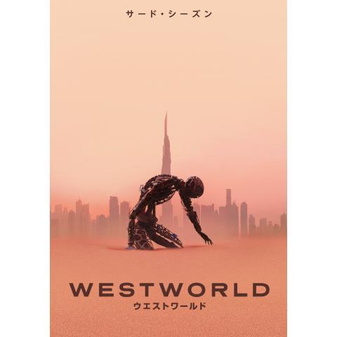 ウエストワールド<サード・シーズン>