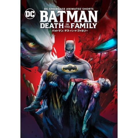 バットマン:デス・イン・ザ・ファミリー