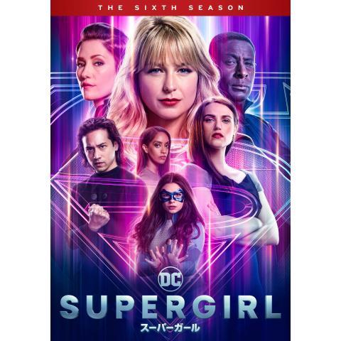 SUPERGIRL/スーパーガール <ファイナル・シーズン>