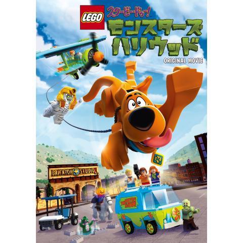 LEGO(R) スクービー・ドゥー: モンスターズ・ハリウッド