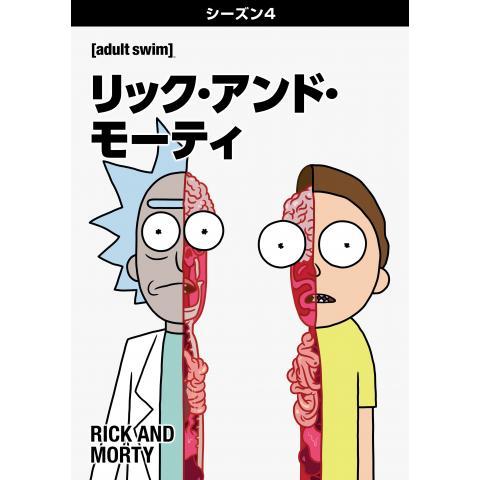 リック・アンド・モーティ <シーズン4>