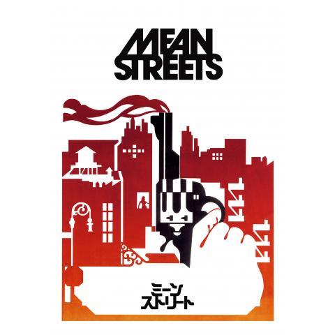 ミーン・ストリート