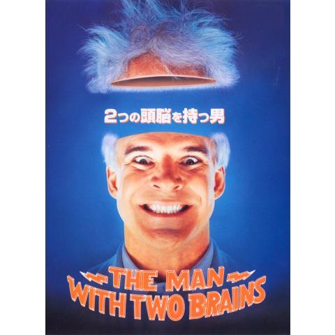 2つの頭脳を持つ男