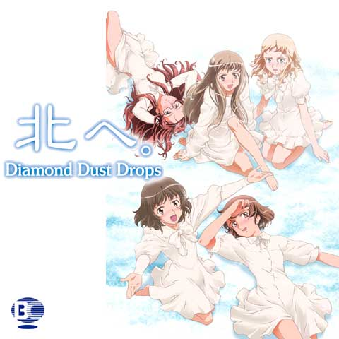 北へ。~Diamond Dust Drops~