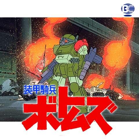 装甲騎兵ボトムズ VOL.I