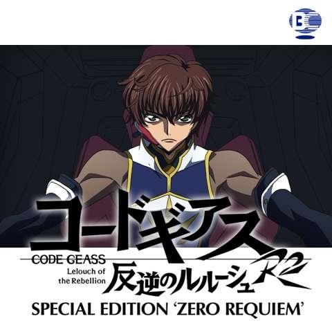 コードギアス 反逆のルルーシュ R2 SPECIAL EDITION 'ZERO REQUIEM'