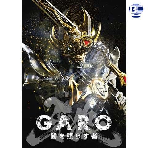 牙狼<GARO>~闇を照らす者~
