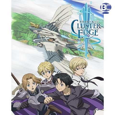 クラスターエッジ Secret Episode (OVA)