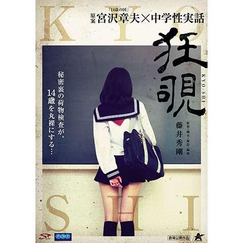 狂覗 KYO-SHI