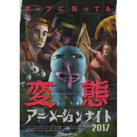 変態(メタモルフォーゼ)アニメーションナイト2017