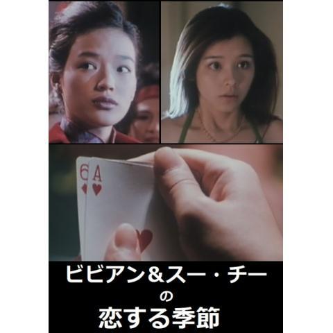 ビビアン&スー・チーの恋する季節