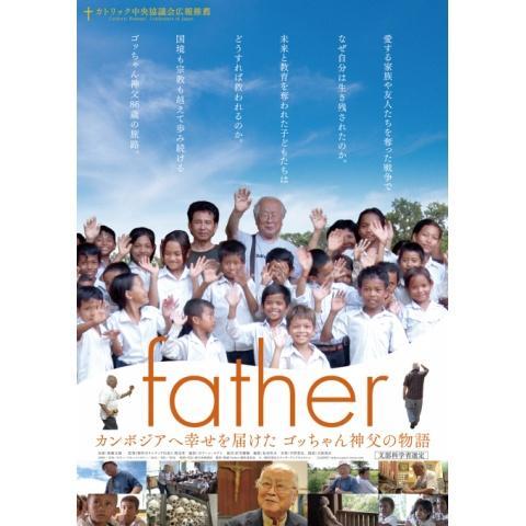 father カンボジアへ幸せを届けたゴッちゃん神父の物語