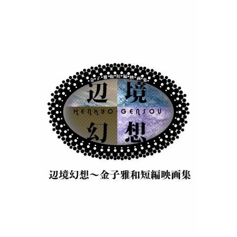 辺境幻想~金子雅和短編映画集