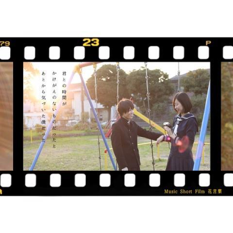 Music Short Film 「花言葉」