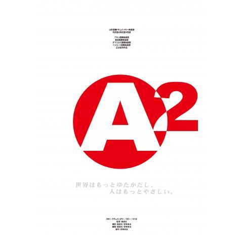 A2 完全版