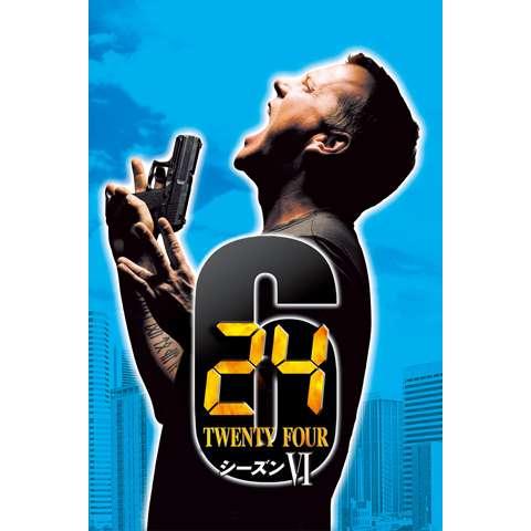 24 ‐TWENTY FOUR‐ シーズン 6