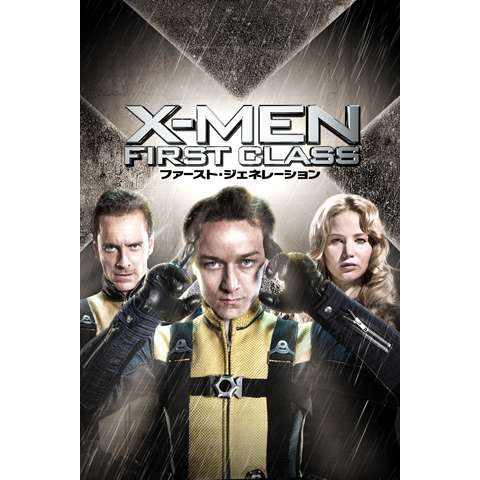 X‐MEN:ファースト・ジェネレーション