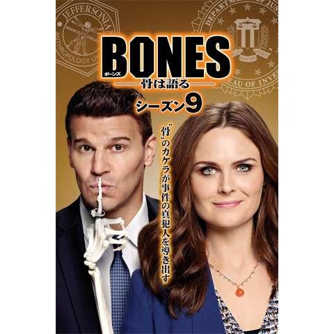 BONES ―骨は語る― シーズン9