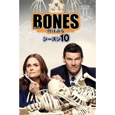 BONES ―骨は語る― シーズン10