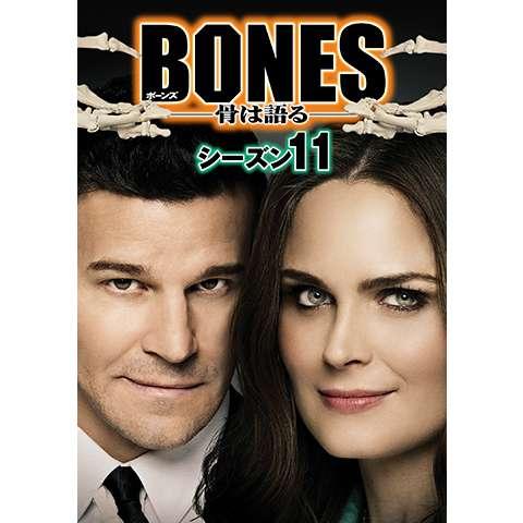 BONES ―骨は語る― シーズン11