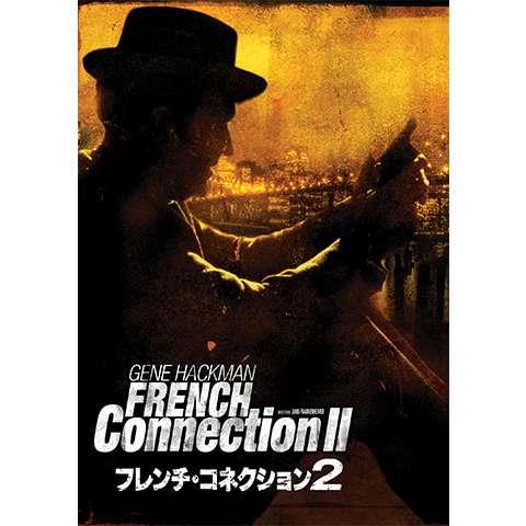 フレンチ・コネクション2
