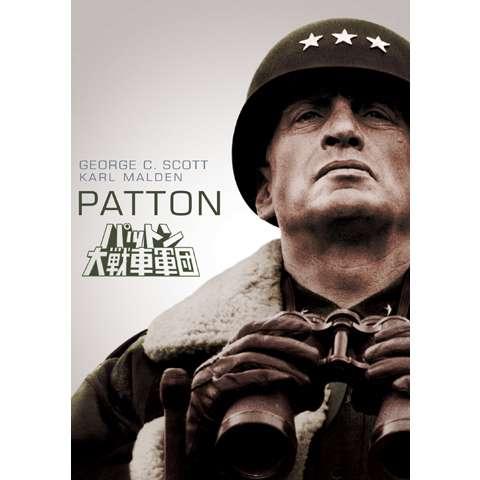パットン大戦車軍団