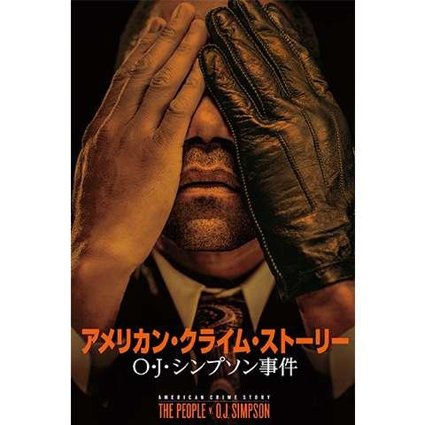 アメリカン・クライム・ストーリー / O・J・シンプソン事件
