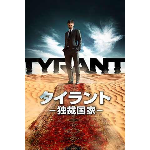 TYRANT/タイラント -独裁国家- シーズン1