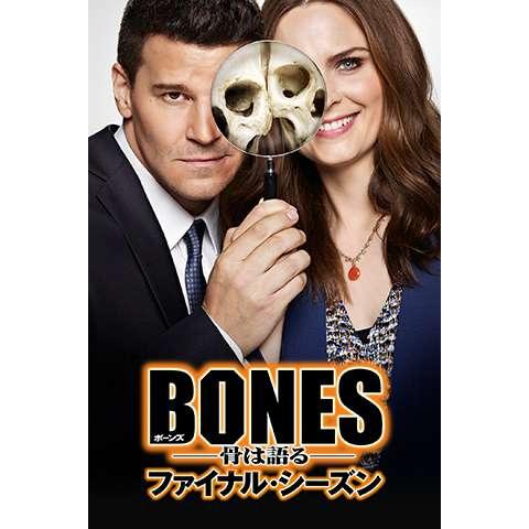 BONES -骨は語る- ファイナル・シーズン