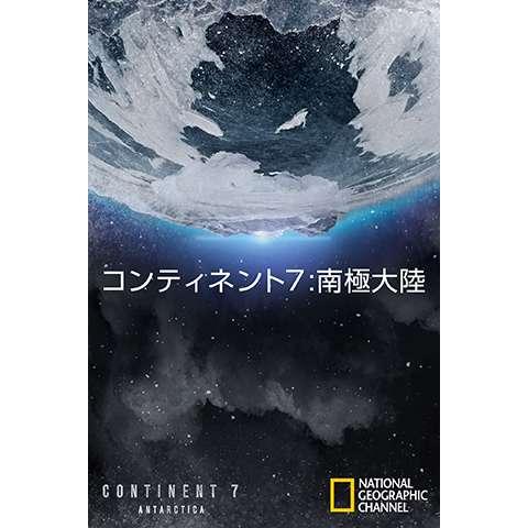 コンティネント7:南極大陸