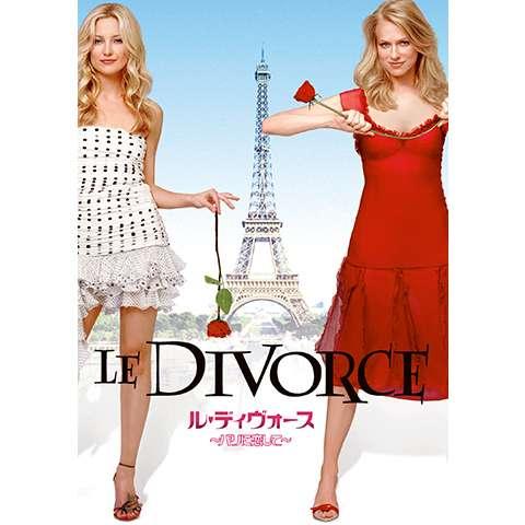 ル・ディヴォース/パリに恋して