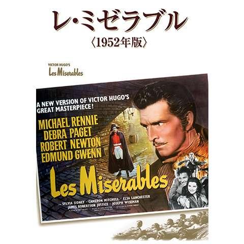 レ・ミゼラブル (1952年版)
