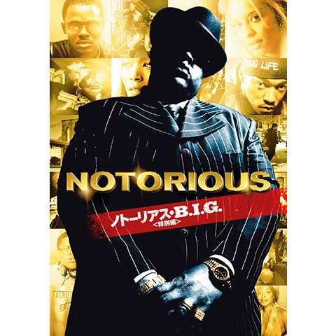 ノトーリアス・B.I.G